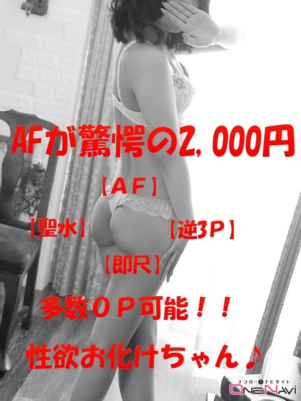☆AF可能きよ☆